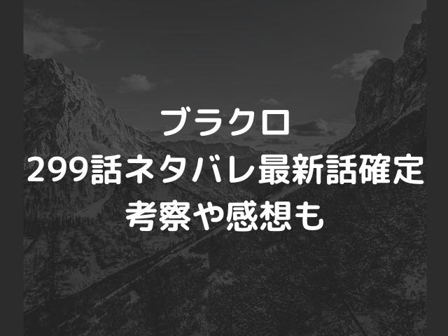 ブラクロ299話ネタバレ【ガジャが特攻を仕掛ける!メギキュラが復活する可能性は?】