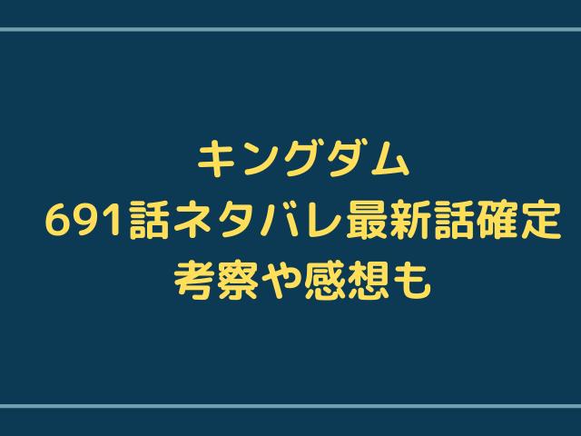 キングダム691話ネタバレ【ついに桓騎が動きを見せる!一気に戦の勝敗が決する?】