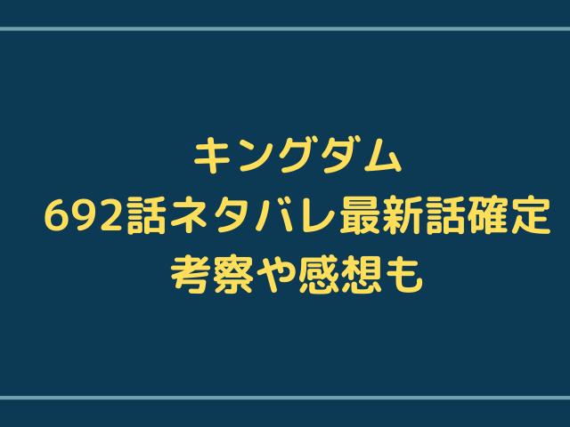 キングダム692話ネタバレ【一騎打ちの激闘に?桓騎が雷土の無念を晴らす!】