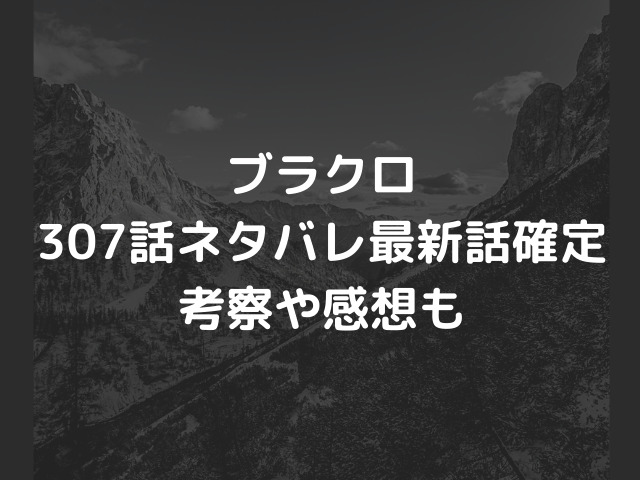 ブラクロ307話ネタバレ【ゼノンがほぼ悪魔になる?フィンラル到着で兄弟団結!】