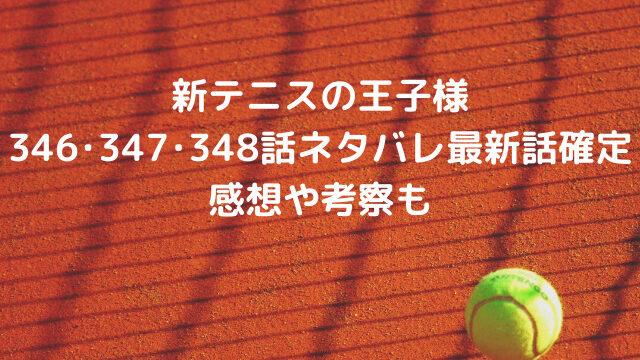 新テニスの王子様346・347・348話ネタバレ【平等院が逆境で進化し続ける!ボルクが劣勢に?】