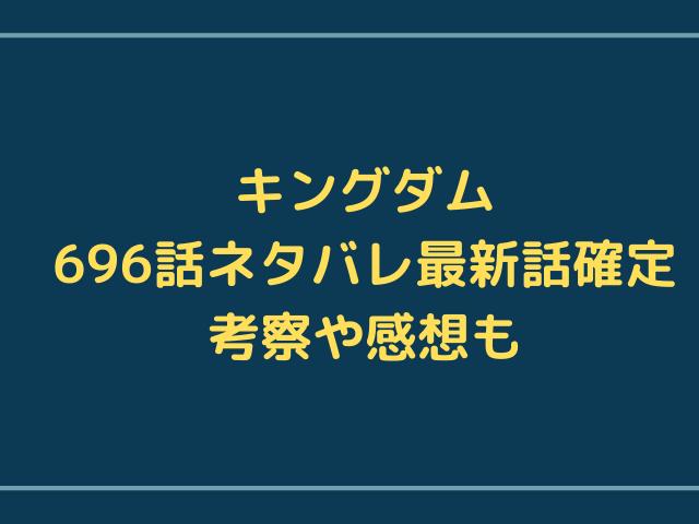 キングダム696話ネタバレ【桓騎の暴走を止められる人はいない?飛信隊は平陽へ進軍!】