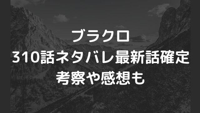 ブラクロ310話ネタバレ最新話確定【ゼノンの骨魔法が進化?ユノも星魔法以外を繰り出す!】