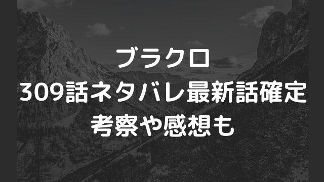 ブラクロ309話ネタバレ【ユノが覚醒してゼノン圧倒?フィンラル達は回復へ!】